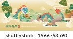 banner for duanwu festival in... | Shutterstock .eps vector #1966793590