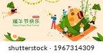 banner for duanwu festival in... | Shutterstock .eps vector #1967314309