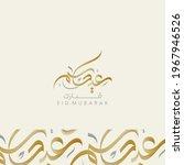 eid mubarak 2021 arabic... | Shutterstock .eps vector #1967946526