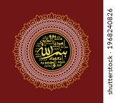 """alhamdulillah   surah al...   Shutterstock .eps vector #1968240826"