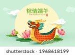 3d dragon boat festival... | Shutterstock .eps vector #1968618199