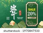 vintage chinese rice dumplings... | Shutterstock .eps vector #1970847533