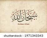 islamic calligraphy of the... | Shutterstock .eps vector #1971343343