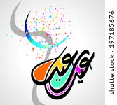 eid mubarak | Shutterstock .eps vector #197185676