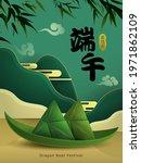 dragon boat festival paper... | Shutterstock .eps vector #1971862109