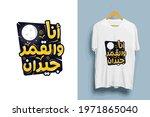arabic typography t shirt... | Shutterstock .eps vector #1971865040