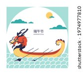 postcard for the chinese dragon ... | Shutterstock .eps vector #1974977810