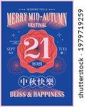 vintage mid autumn festival... | Shutterstock .eps vector #1979719259