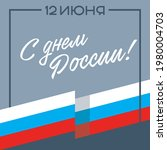 holiday russia day  postcard...   Shutterstock .eps vector #1980004703