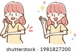 beauty hair removal arm female...   Shutterstock .eps vector #1981827200