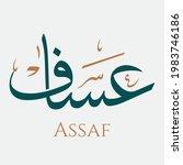 creative arabic calligraphy. ... | Shutterstock .eps vector #1983746186