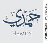 creative arabic calligraphy. ... | Shutterstock .eps vector #1984409519