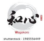 vector illustration of japanese ...   Shutterstock .eps vector #1985556449