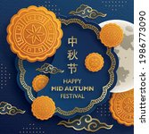 chinese mid autumn festival...   Shutterstock .eps vector #1986773090