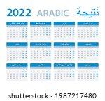 2022 calendar   vector template ... | Shutterstock .eps vector #1987217480