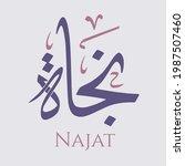 creative arabic calligraphy. ... | Shutterstock .eps vector #1987507460