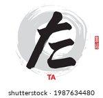 vector illustration of japanese ...   Shutterstock .eps vector #1987634480