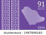 saudi arabia map with vector... | Shutterstock .eps vector #1987898183