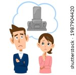 a young couple worried about... | Shutterstock .eps vector #1987904420