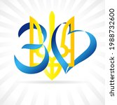 logo for 30 years anniversary... | Shutterstock .eps vector #1988732600