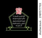"""alhamdulillah   surah al...   Shutterstock .eps vector #1989577703"