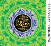 """alhamdulillah   surah al...   Shutterstock .eps vector #1989577976"