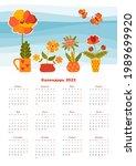 cute calendar for 2022 year... | Shutterstock .eps vector #1989699920