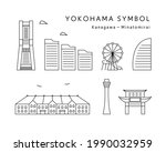 a set of illustrations and... | Shutterstock .eps vector #1990032959