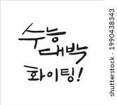 traditional korean calligraphy...   Shutterstock .eps vector #1990438343