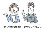 vector illustration material ... | Shutterstock .eps vector #1991077670