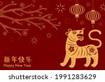 2022 chinese new year tiger ...   Shutterstock .eps vector #1991283629