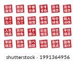 rubber stamp illustration set... | Shutterstock .eps vector #1991364956