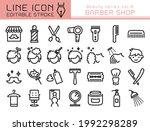 barber shop vector icon set. ... | Shutterstock .eps vector #1992298289