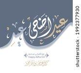 vector of arabic calligraphy...   Shutterstock .eps vector #1992377930