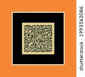 """alhamdulillah   surah al...   Shutterstock .eps vector #1993563086"