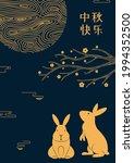 mid autumn festival rabbits ... | Shutterstock .eps vector #1994352500