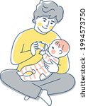 illustration of a dad giving... | Shutterstock .eps vector #1994573750