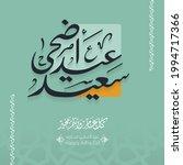 vector of arabic calligraphy...   Shutterstock .eps vector #1994717366