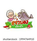 chili  paste sauce in thai... | Shutterstock .eps vector #1994764910