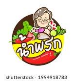 chili  paste sauce in thai...   Shutterstock .eps vector #1994918783