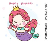 drawing mermaid cartoon little... | Shutterstock .eps vector #1995616709