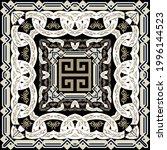 greek seamless pattern. square...   Shutterstock .eps vector #1996144523