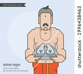 wari illustration series  ...   Shutterstock .eps vector #1996438463