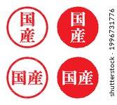 japanese kanji stamp set....   Shutterstock .eps vector #1996731776