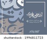vector of arabic calligraphy... | Shutterstock .eps vector #1996811723