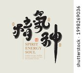 chinese traditional calligraphy ...   Shutterstock .eps vector #1998269036