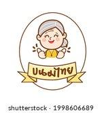 logo thai dessert in thai...   Shutterstock .eps vector #1998606689