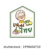 logo thai dessert in thai...   Shutterstock .eps vector #1998606710