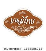 logo thai dessert in thai...   Shutterstock .eps vector #1998606713