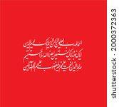 """alhamdulillah   surah al...   Shutterstock .eps vector #2000372363"